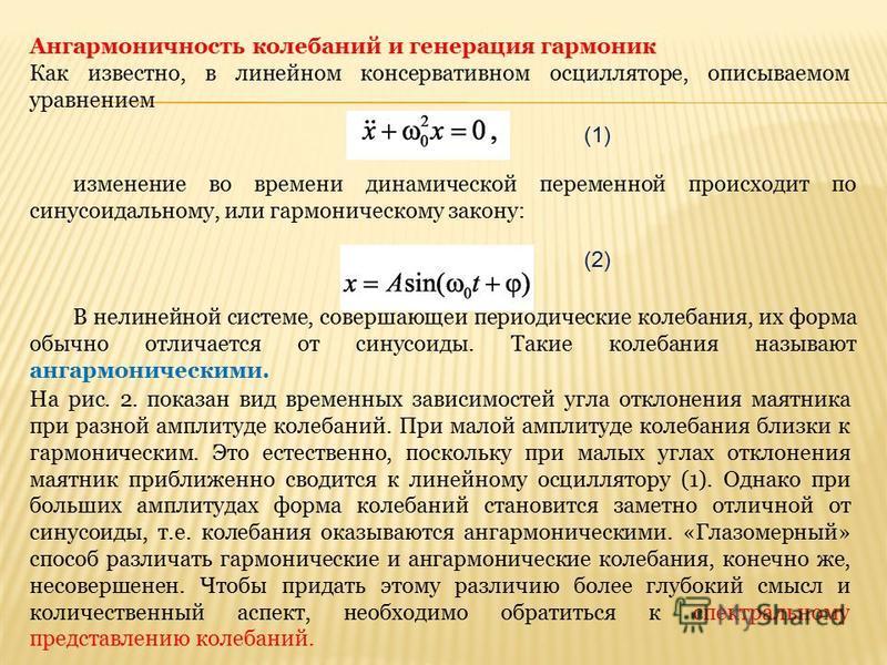 Ангармоничность колебаний и генерация гармоник Как известно, в линейном консервативном осцилляторе, описываемом уравнением изменение во времени динамической переменной происходит по синусоидальному, или гармоническому закону: В нелинейной системе, со
