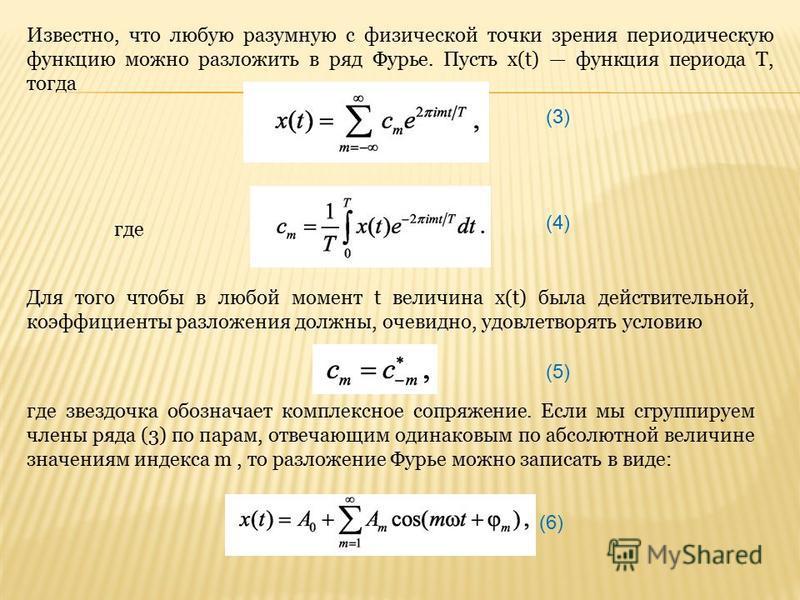 Известно, что любую разумную с физической точки зрения периодическую функцию можно разложить в ряд Фурье. Пусть x(t) функция периода Т, тогда (3) (4) Для того чтобы в любой момент t величина x(t) была действительной, коэффициенты разложения должны, о