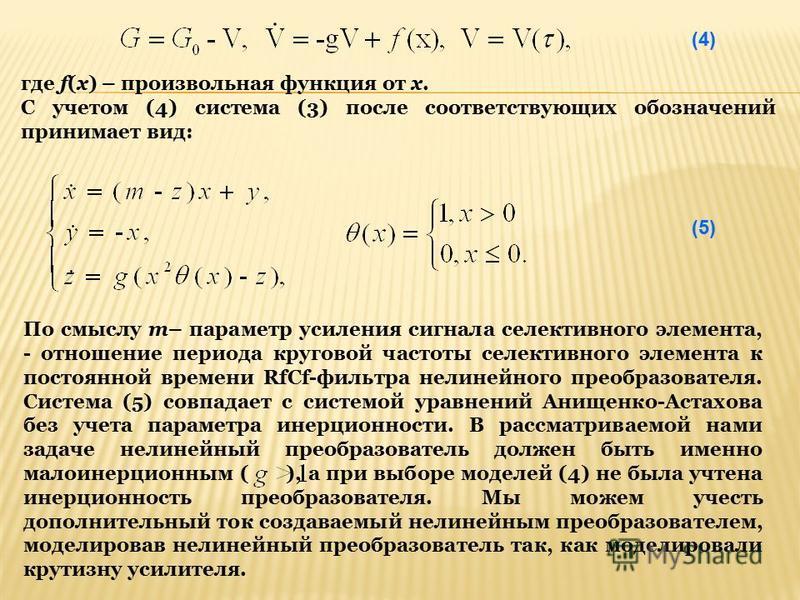 где f(х) – произвольная функция от х. С учетом (4) система (3) после соответствующих обозначений принимает вид: (4) (5) По смыслу m– параметр усиления сигнала селективного элемента, - отношение периода круговой частоты селективного элемента к постоян