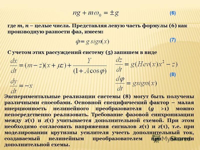(6)(6) где m, n – целые числа. Представляя левую часть формулы (6) как производную разности фаз, имеем: (7)(7) С учетом этих рассуждений систему (5) запишем в виде (8)(8) Экспериментальные реализации системы (8) могут быть получены различными способа