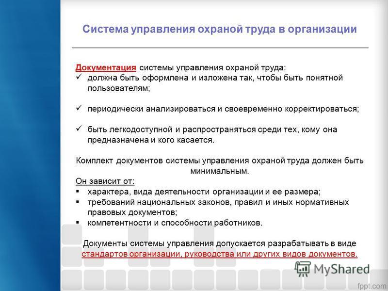 Система управления охраной труда в организации Документация системы управления охраной труда: должна быть оформлена и изложена так, чтобы быть понятной пользователям; периодически анализироваться и своевременно корректироваться; быть легкодоступной и