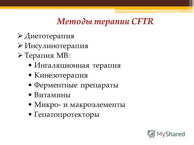 Диетотерапия Инсулинотерапия Терапия МВ: Ингаляционная терапия Кинезотерапия Ферментные препараты Витамины Микро- и макроэлементы Гепатопротекторы Методы терапии CFTR