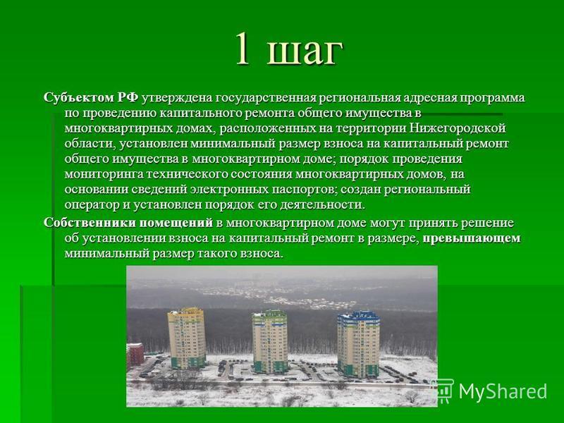 1 шаг Субъектом РФ утверждена государственная региональная адресная программа по проведению капитального ремонта общего имущества в многоквартирных домах, расположенных на территории Нижегородской области, установлен минимальный размер взноса на капи