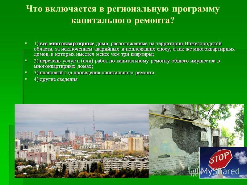 Что включается в региональную программу капитального ремонта? 1) все многоквартирные дома, расположенные на территории Нижегородской области, за исключением аварийных и подлежащих сносу, а так же многоквартирных домов, в которых имеется менее чем три