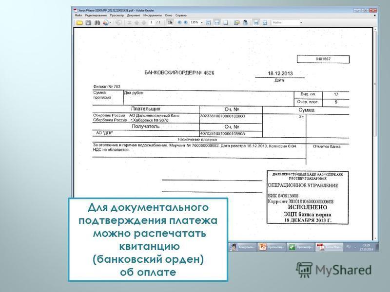 Для документального подтверждения платежа можно распечатать квитанцию (банковский орден) об оплате
