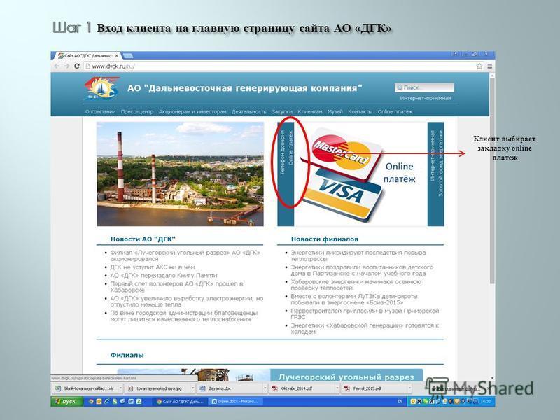 Клиент выбирает закладку online платеж