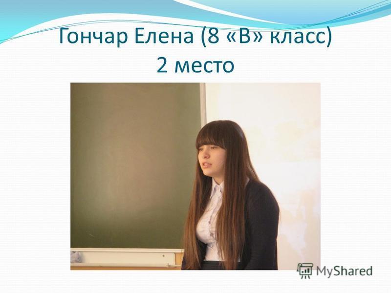 Гончар Елена (8 «В» класс) 2 место