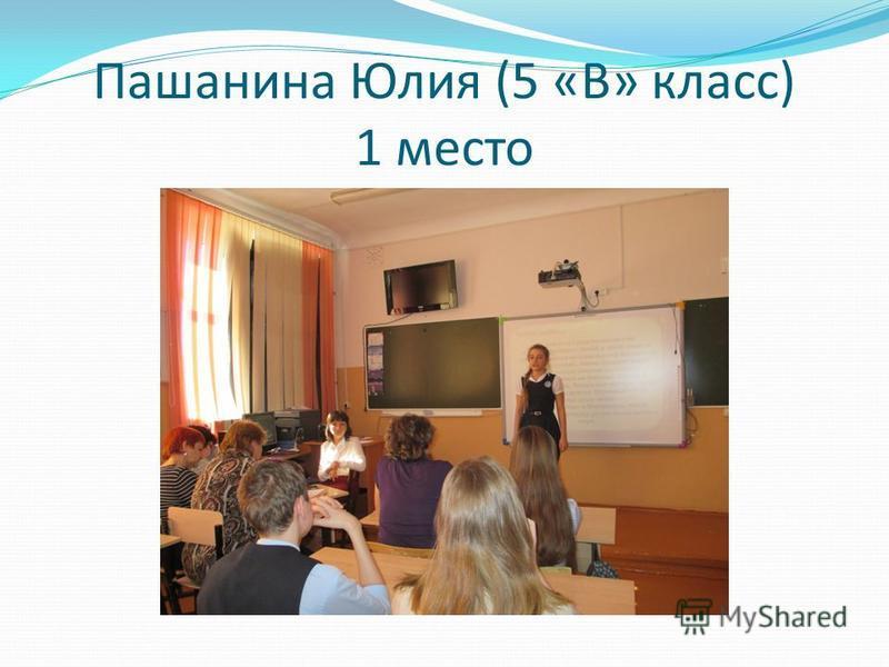 Пашанина Юлия (5 «В» класс) 1 место