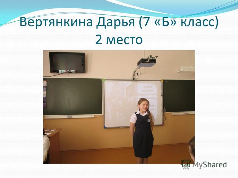 Вертянкина Дарья (7 «Б» класс) 2 место