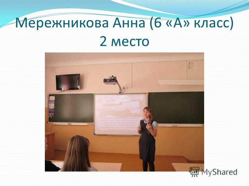 Мережникова Анна (6 «А» класс) 2 место