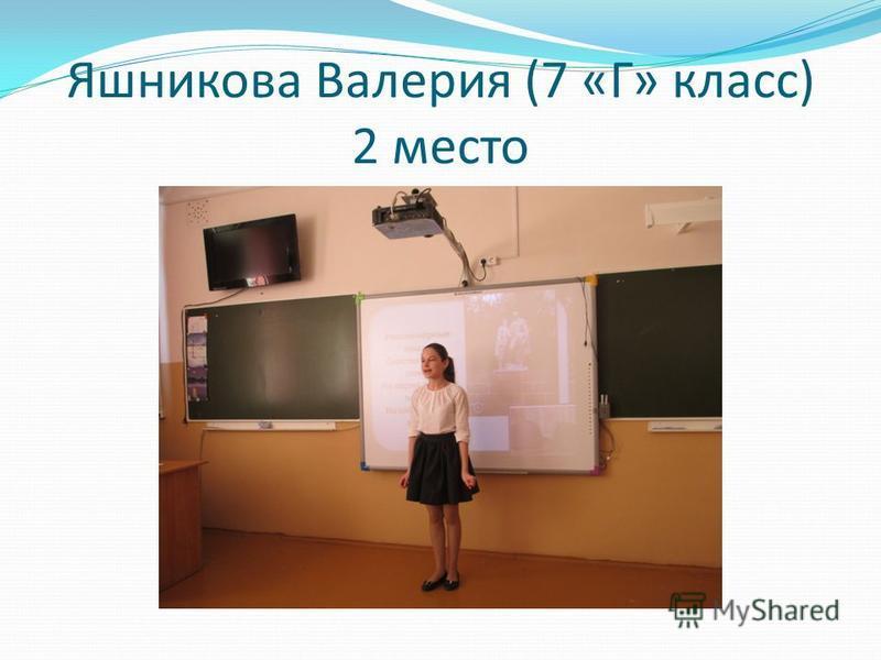Яшникова Валерия (7 «Г» класс) 2 место