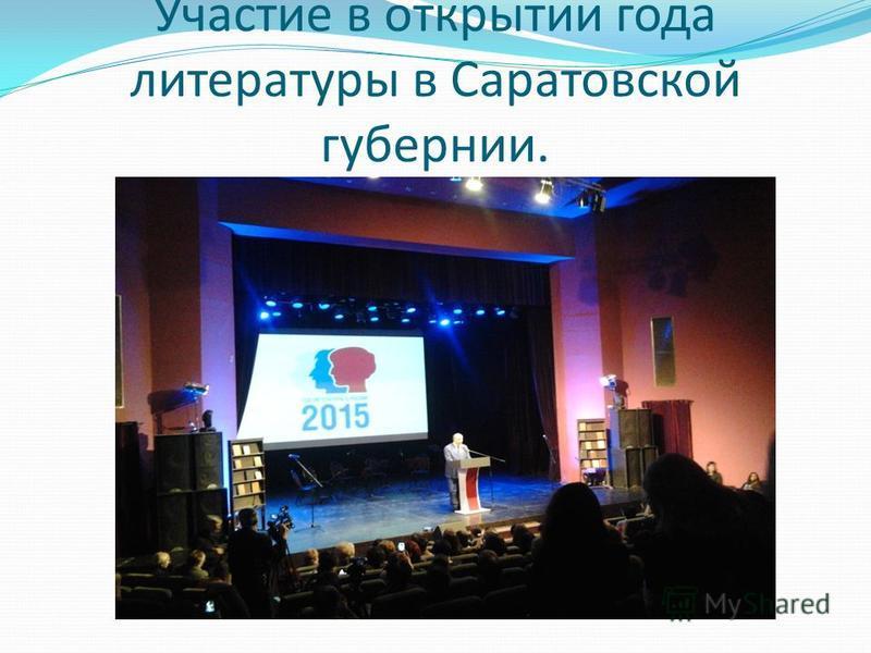 Участие в открытии года литературы в Саратовской губернии.