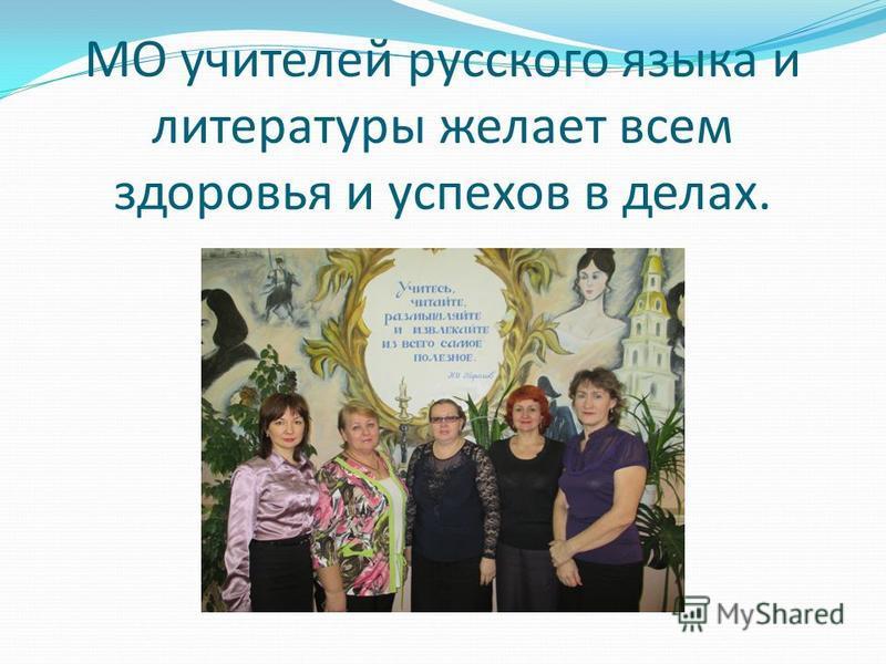 МО учителей русского языка и литературы желает всем здоровья и успехов в делах.