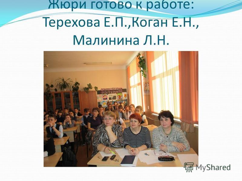 Жюри готово к работе: Терехова Е.П.,Коган Е.Н., Малинина Л.Н.