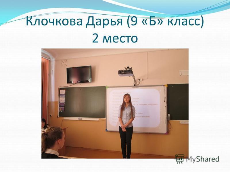 Клочкова Дарья (9 «Б» класс) 2 место