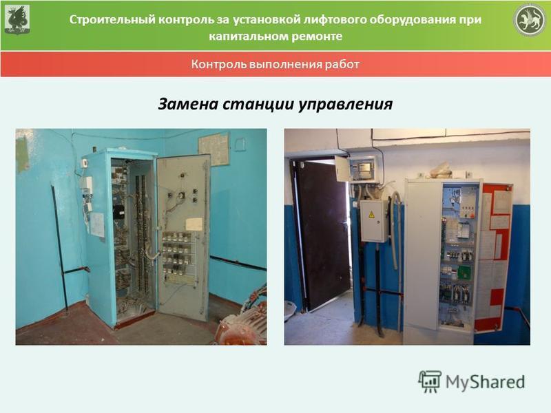 Контроль выполнения работ Строительный контроль за установкой лифтового оборудования при капитальном ремонте Замена станции управления