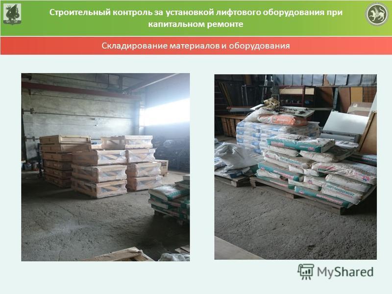 Складирование материалов и оборудования Строительный контроль за установкой лифтового оборудования при капитальном ремонте