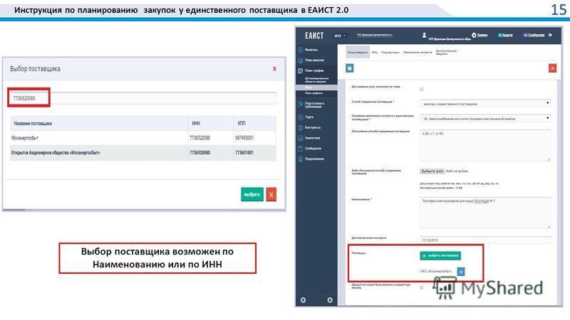 Инструкция по планированию закупок у единственного поставщика в ЕАИСТ 2.0 15 Выбор поставщика возможен по Наименованию или по ИНН