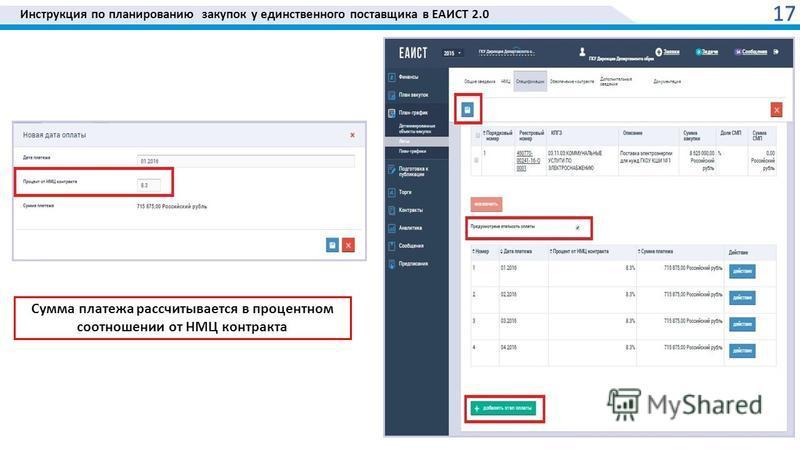 Инструкция по планированию закупок у единственного поставщика в ЕАИСТ 2.0 17 Сумма платежа рассчитывается в процентном соотношении от НМЦ контракта