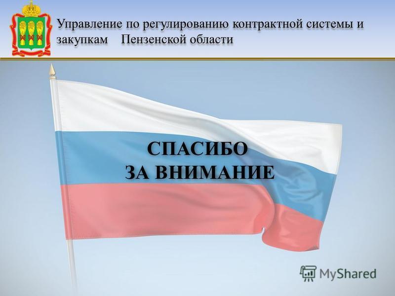 Управление по регулированию контрактной системы и закупкам Пензенской области СПАСИБО ЗА ВНИМАНИЕ ЗА ВНИМАНИЕ