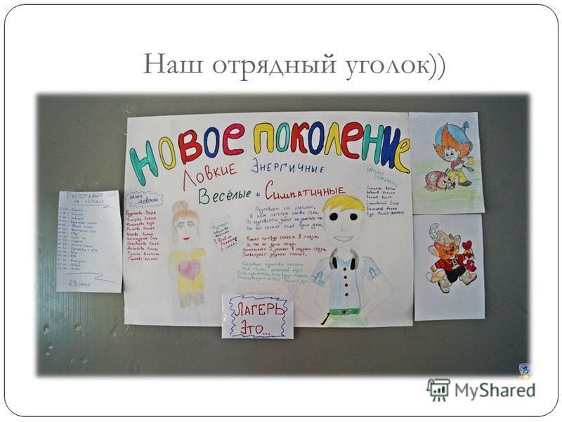 Наш отрядный уголок))