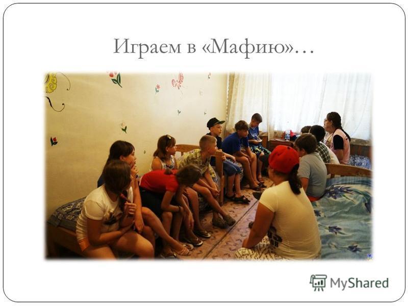 Играем в «Мафию»…