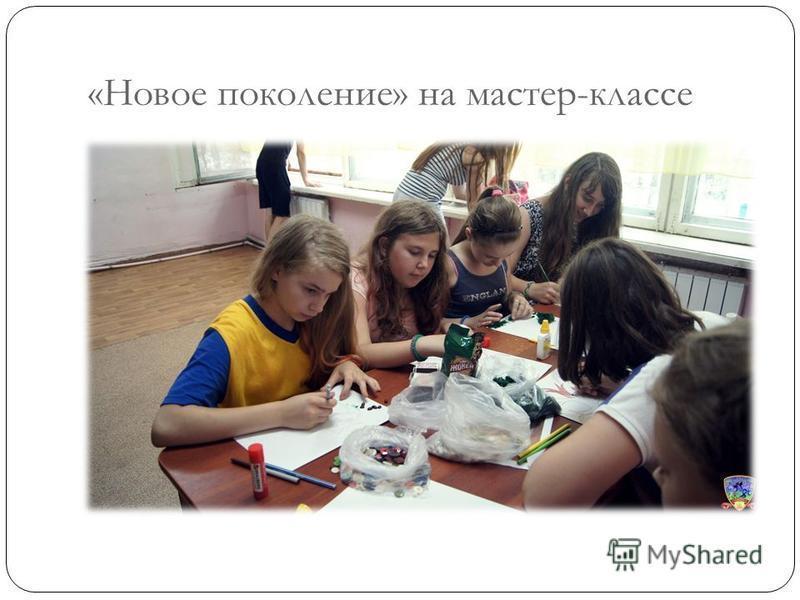 «Новое поколение» на мастер-классе