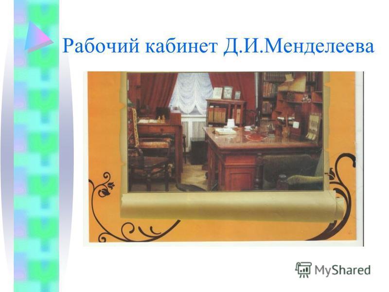 Рабочий кабинет Д.И.Менделеева