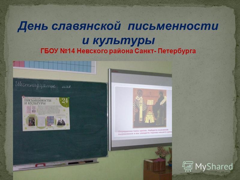 День славянской письменности и культуры ГБОУ 14 Невского района Санкт- Петербурга