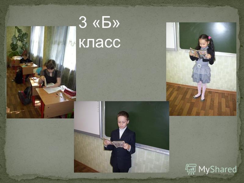 3 «Б» класс