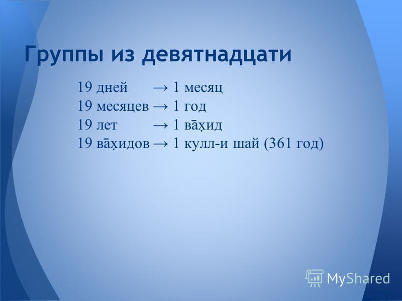 19 дней 19 месяцев 19 лет 19 вβψидов Группы из девятнадцати 1 месяц 1 год 1 вβψид 1 кул лишай (361 год)