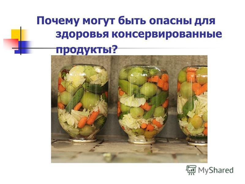 Почему могут быть опасны для здоровья консервированные продукты?