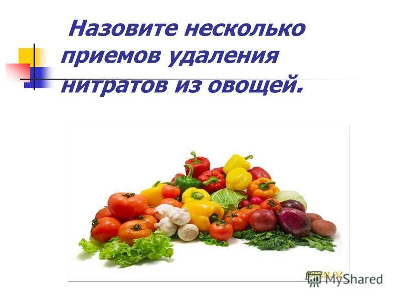 Назовите несколько приемов удаления нитратов из овощей.