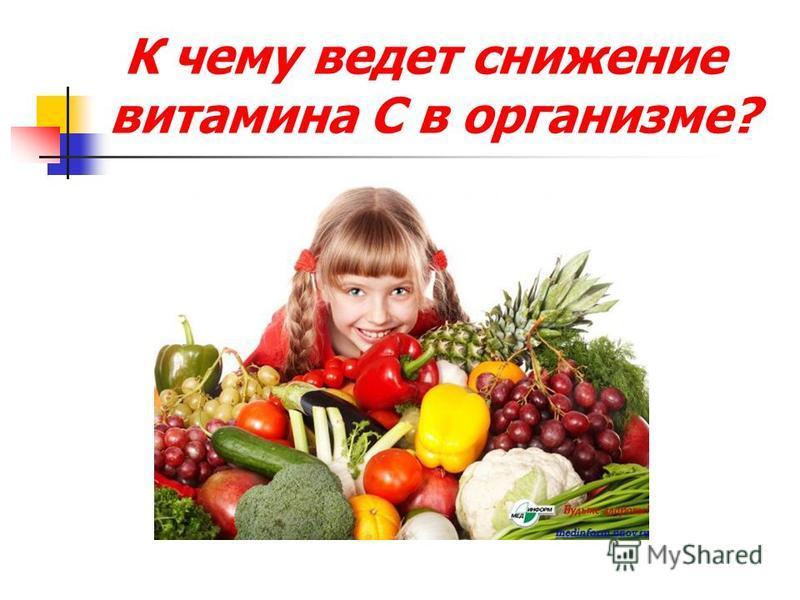 К чему ведет снижение витамина С в организме?