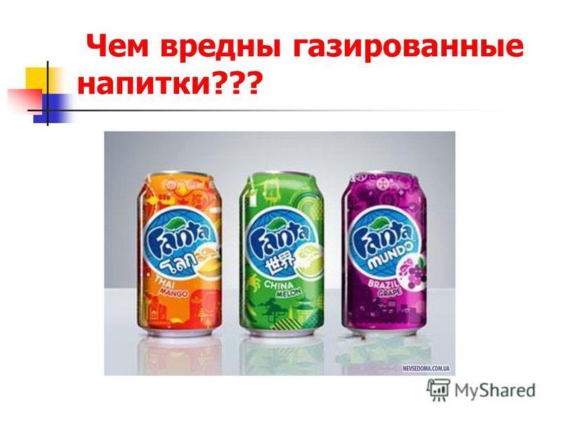 Чем вредны газированные напитки???
