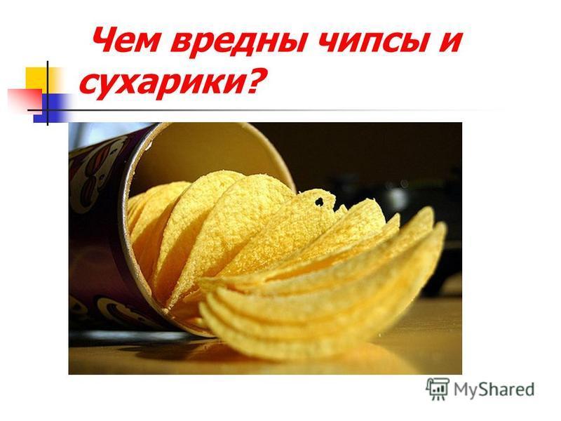 Чем вредны чипсы и сухарики?