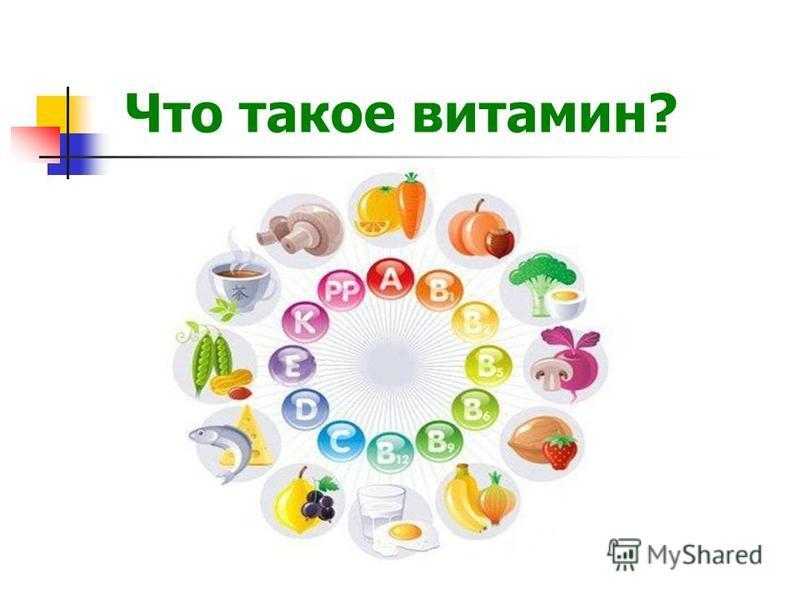 Что такое витамин?