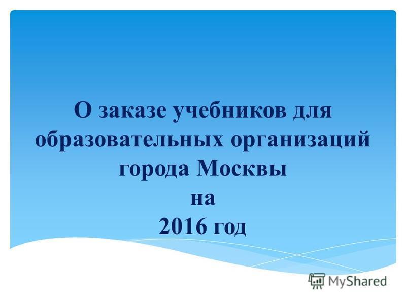 О заказе учебников для образовательных организаций города Москвы на 2016 год