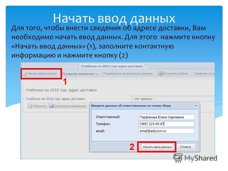 Начать ввод данных Для того, чтобы внести сведения об адресе доставки, Вам необходимо начать ввод данных. Для этого нажмите кнопку «Начать ввод данных» (1), заполните контактную информацию и нажмите кнопку (2)