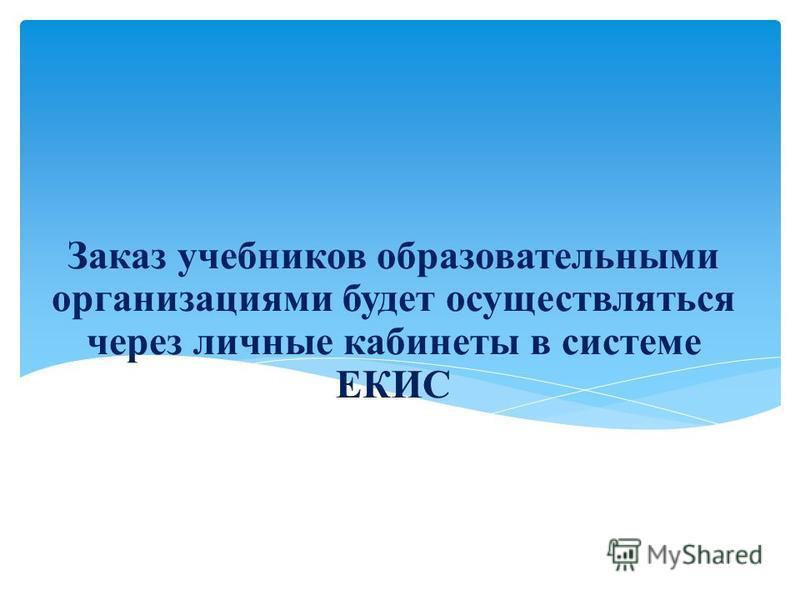 Заказ учебников образовательными организациями будет осуществляться через личные кабинеты в системе ЕКИС