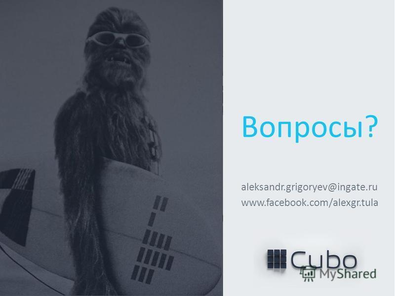 Вопросы? www.facebook.com/alexgr.tula aleksandr.grigoryev@ingate.ru