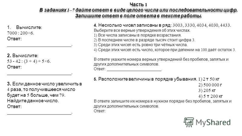 Часть 1 В заданиях 1–7 дайте ответ в виде целого числа или последовательности цифр. Запишите ответ в поле ответа в тексте работы. Часть 1 В заданиях 1–7 дайте ответ в виде целого числа или последовательности цифр. Запишите ответ в поле ответа в текст