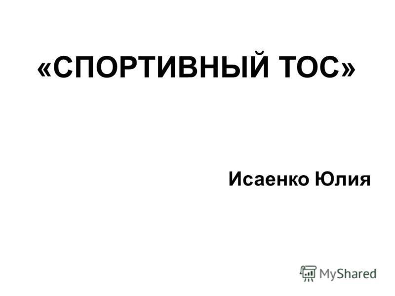 «СПОРТИВНЫЙ ТОС» Исаенко Юлия