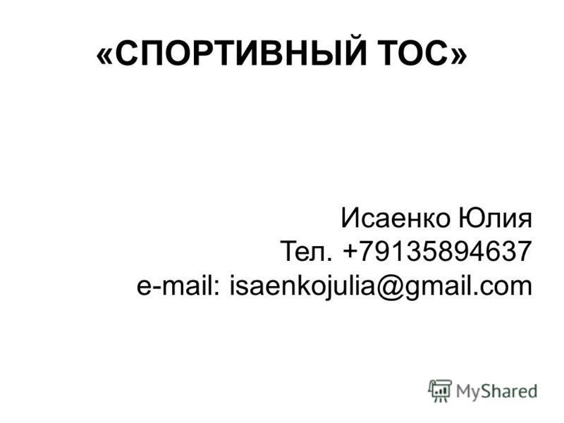 «СПОРТИВНЫЙ ТОС» Исаенко Юлия Тел. +79135894637 e-mail: isaenkojulia@gmail.com