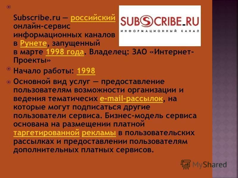 Subscribe.ru российский онлайн-сервис информационных каналов в Рунете, запущенный в марте 1998 года. Владелец: ЗАО «Интернет- Проекты»российский Рунете 1998 года Начало работы: 19981998 Основной вид услуг предоставление пользователям возможности орга