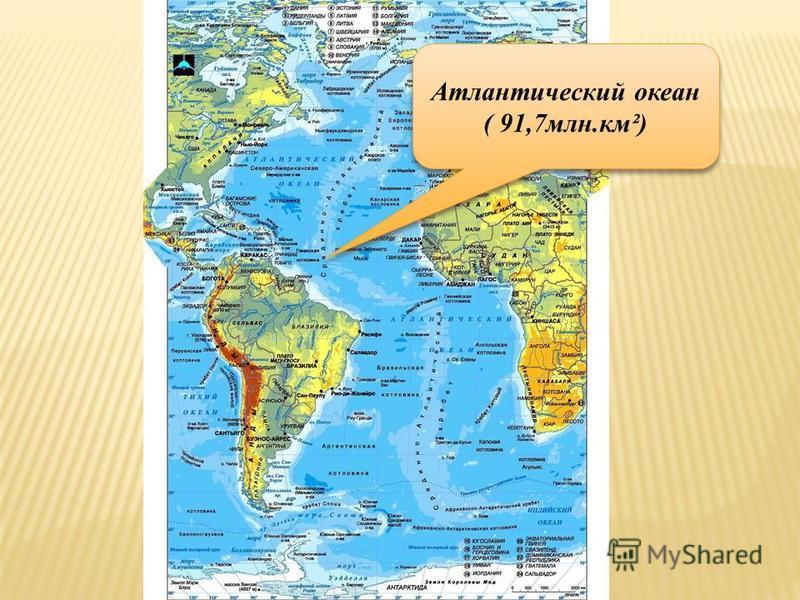 Атлантический океан ( 91,7 млн.км²) Атлантический океан ( 91,7 млн.км²)