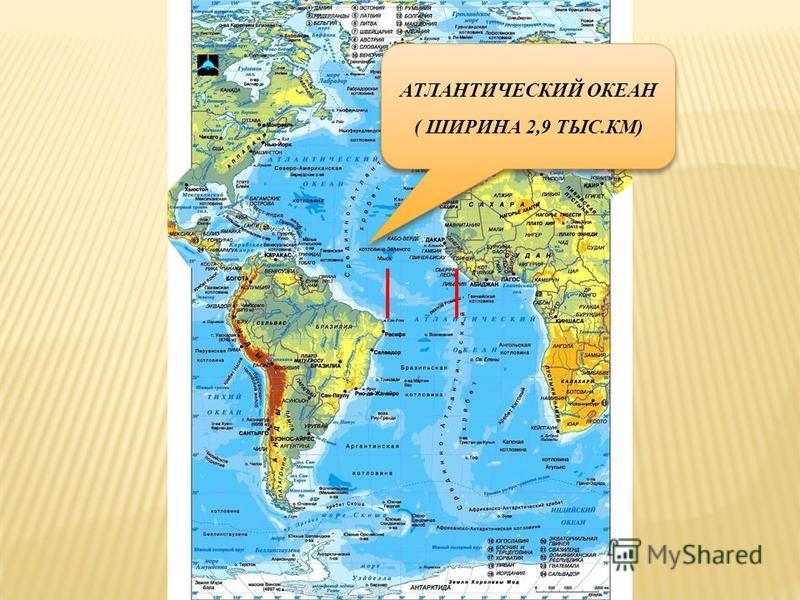 АТЛАНТИЧЕСКИЙ ОКЕАН ( ШИРИНА 2,9 ТЫС.КМ) АТЛАНТИЧЕСКИЙ ОКЕАН ( ШИРИНА 2,9 ТЫС.КМ)