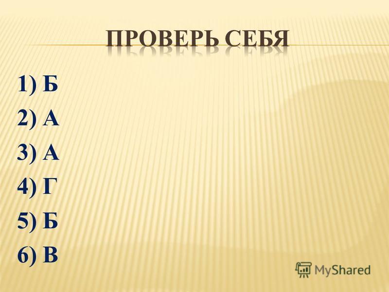 1) Б 2) А 3) А 4) Г 5) Б 6) В
