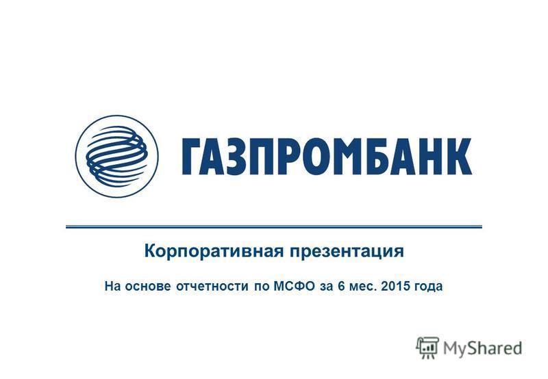 Корпоративная презентация На основе отчетности по МСФО за 6 мес. 2015 года
