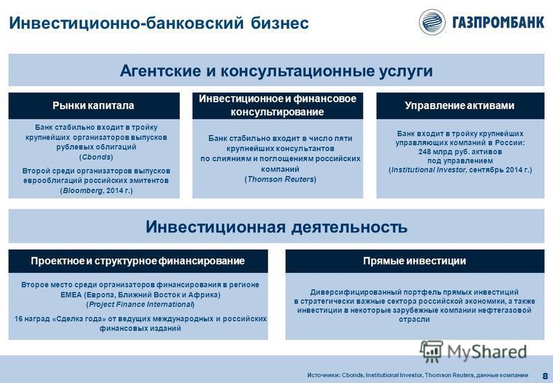 8 Агентские и консультационные услуги Рынки капитала Инвестиционная деятельность Инвестиционно-банковский бизнес Инвестиционное и финансовое консультирование Банк стабильно входит в число пяти крупнейших консультантов по слияниям и поглощениям россий